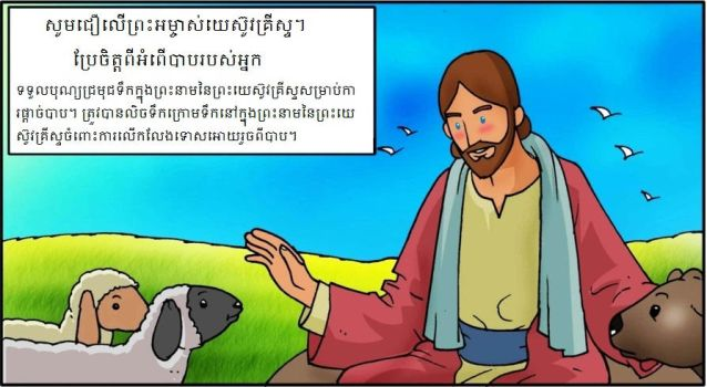Simple Khmer Gospel Tract by CollectivistComics