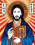 Japanese Christ Pantocrator by Theophilia