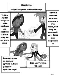 Two of the world Beginning!-3-18 by Alina20117