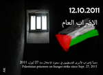 Palestinian prisoners by Quadraro