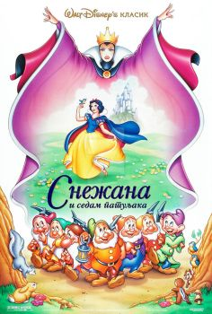 snow white and the seven dwarfs serbian poster by credomusic