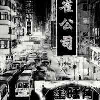 Hong Kong by xMEGALOPOLISx
