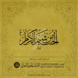 Love is a Hallmark of The Generous (NamesInArabic) by NamesInArabic