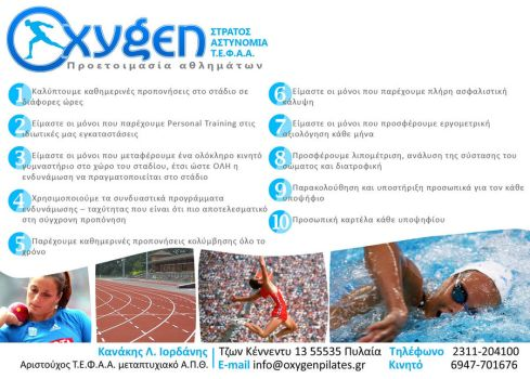 Oxygen Sports Prep flyer by primitiveart-87