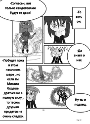 Two of the world Beginning!-3-17 by Alina20117