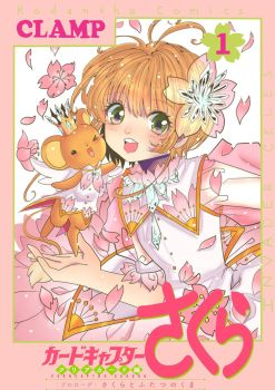 Sakura clear card manga by Invader-celes