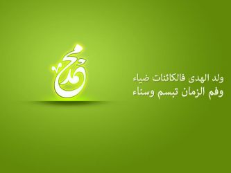 Wallpaper - arabic typo by fahd4007