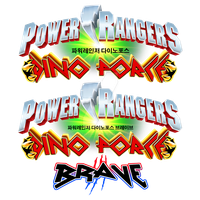 Power Rangers Dino Force and Brave Fan Made Logos.