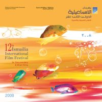 Ismailia Festival 2008 Poster by MagedB