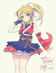 Happy Birthday Ayase Eli! by paxiti