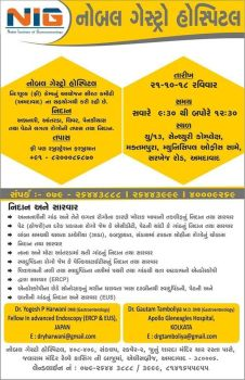 Free Camp on 21st October by nigindia1