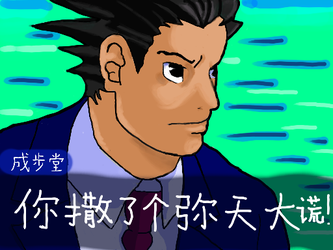 Phoenix Wright by 53rdturtle