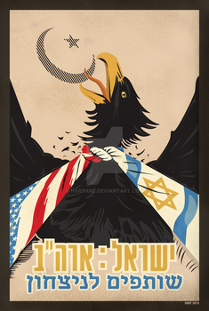 USA Israel Poster by HartARC