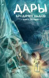 Gifts of wandering ice - new cover (RUS) by Mildegard