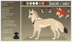 Reference sheet by MaeyWox