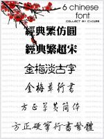 6 chinese-font by cice0129
