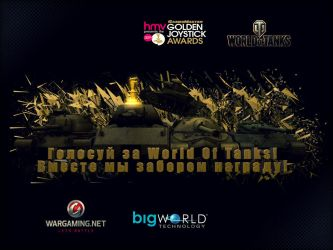 World Of Tanks, Golden Joystick Award, ContestWork by ApxuBbI