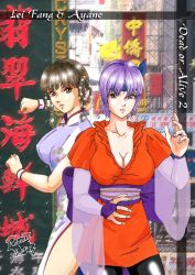 Ayane and Lei Fang by ciambella