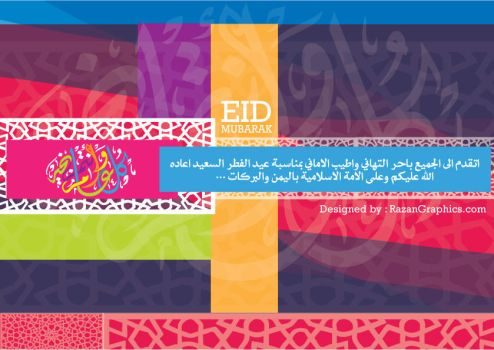 eid 2011 greeting card6 by razangraphics
