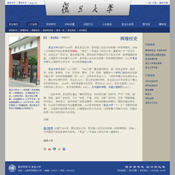 Fudan University Website V3 - Content by moyicat