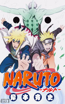 Naruto Volume 67: The Jubi Jinchuriki by IIYametaII