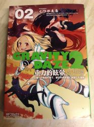 Gravity Daze 2 - Book 2 by DazzyADeviant