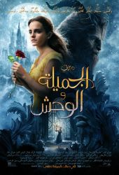 Beauty and the Beast 2017 poster 4 by Mohammedanis