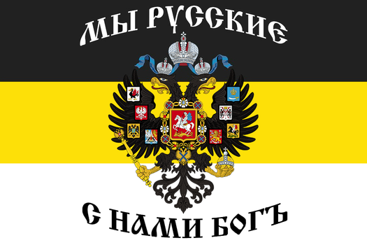 Imerpial Russian Flag S Nami Bog by DeltaUSA