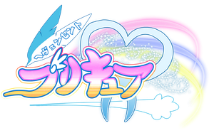[g] Heavensent Precure logo by glitchgoat