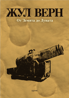 Jules Verne book covers 3 by azzza