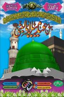 Melad-Ul-Nabi(SAWW) Artwork for Islamic Event. by MohsinBadshah