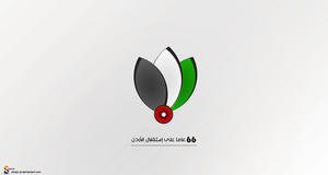 jordan independence day by Almoutasemz