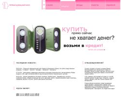 First Home Bank by inok