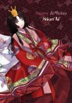 Ken ga Kimi: Happy Birthday, Hisuri Rii by Hachiretsu
