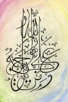 Calligraphic by IslamicArtists