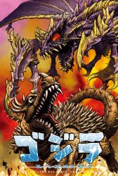 Godzilla Rulers of Earth 4 Japan Collab Cover by KaijuSamurai