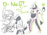 [NMH sheet] D-No.07 by dlrowdog