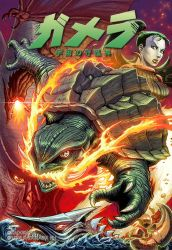 GAMERA Dark Horse JP Release cover PLUS LAST HOPE by KaijuSamurai