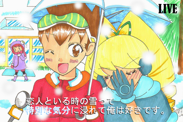 Ryusei no Rockman:  Special Feelings by meteorstom