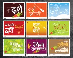 Typographic Dashain Wallpapers by lalitkala