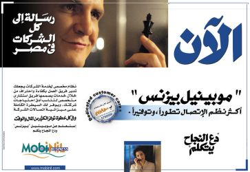 press ad mobinil by sradwan