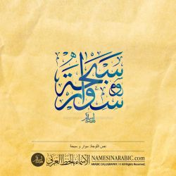 Sabha and Siwar in Thuluth Arabic Calligraphy by NamesInArabic