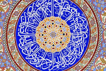 Arabic calligraphy by Brahy