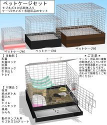 DL SERIES animal cages big medium and small by Bindi-the-skunk