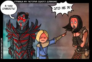 page 14 Skyrim comics rus ver by Oessi