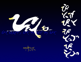 Baybayin Duck Tongue Twister by Nordenx