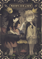 Liar Princess and the Blind Prince by shudong
