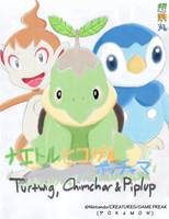 Turtwig, Chimchar and Piplup by Chotetsumaru