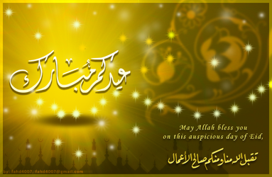 Eid Mubarak greeting by fahd4007