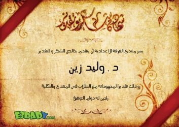 E3dadY_Cer_walid2 by Eng-Sam
